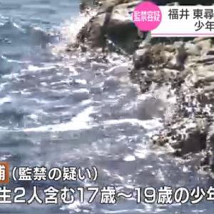 【滋賀の嶋田友輝さん監禁事件】逮捕された中に高校生2人←もう実名報道にしろよ