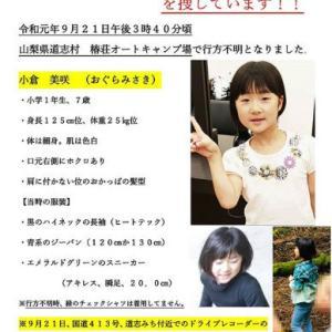 【小倉美咲ちゃん神隠し事件】母親のとも子さんが情報提供を呼びかけ「毎日、美咲さんの分の食事やおやつを用意して帰りを待っている」