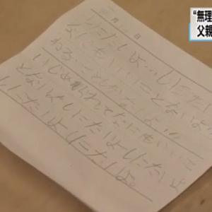 【仙台市寺岡小学校いじめ事件】最後の選択が母子心中って悲しすぎる