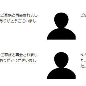 【ヤベェ】行方不明者の捜索サイトが怖すぎ