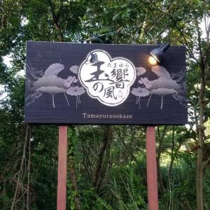 玉響の風DEお祝い会part3
