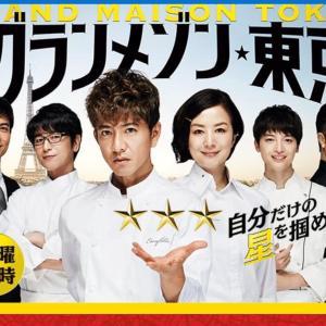 グランメゾン東京 今季最高の面白ドラマ だぜ!