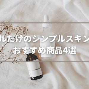 オイルだけの簡単シンプルスキンケア おすすめ商品4選