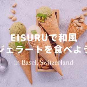 【スイス・バーゼル】EISURUで和風ジェラートを食べよう!
