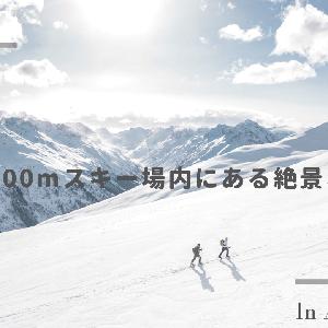 【スイス】標高2,000m!スキー場内にある絶景ホテル in アーデルボーデン