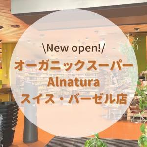 【スイス】ドイツのオーガニックスーパー「Alnatura」が、ついにバーゼルにオープン!