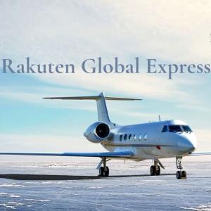 スイスから楽天グローバルエクスプレスを使ってみた!海外転送サービスで日本の商品を注文