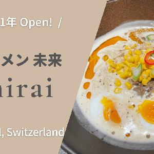 【スイス】バーゼルにあるラーメン屋「mirai -未来-」