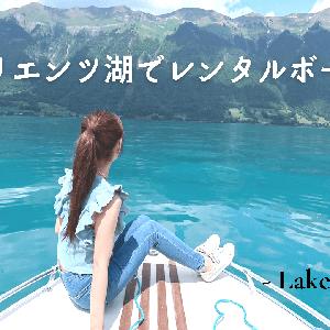 【スイス】ブリエンツ湖のレンタルボートがおすすめ!免許不要&リーズナブル