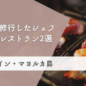 【スイスから2時間】スペイン・マヨルカ島、日本で修行したシェフのいるレストラン2選