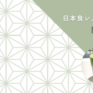 【スイス】チューリッヒの日本食レストラン「MARU」が美味しい!
