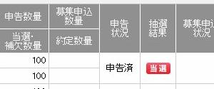 今年IPO初当選(ブシロード)