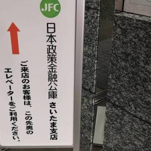 久しぶりに融資お願い(^^)/