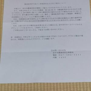 催促の手紙来た(^^;)
