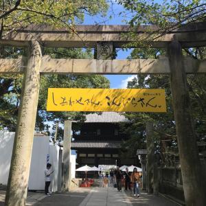 うどん県の旅2019秋⑤しあわせさんこんぴらさん