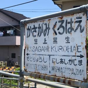 銚子電鉄とカンブリア宮殿と笠上黒生駅