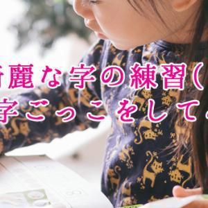 綺麗な字の練習(1):「い」だか「り」だかわからない文字を子供が書いている