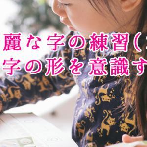 綺麗な字の練習(2):「なぞらずにうまくなるひらがな練習帳」で文字の形を意識する