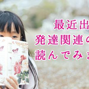 レビュー:久しぶりに発達障害関連の本を2冊読みました。