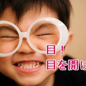 目薬苦手を克服:不安が強い子供に目薬を上手(?)にさす方法