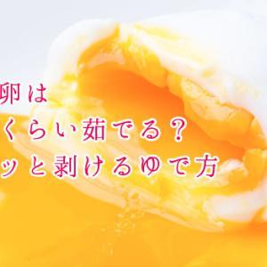 生卵とゆで卵で栄養価が違う?ツルッと剥けるゆで卵の茹で方