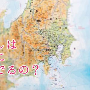 旅行前に最適:絵本で日本地図を覚えて旅行を楽しもう!