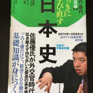 いっきに学びなおす日本史