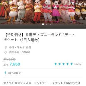 香港ディズニーランドのチケットをKKDayでお得に予約(日本語対応で安心!)