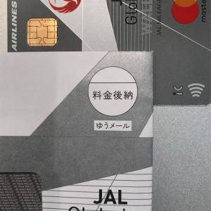 JAL Global Wallet(ジャルグローバルウォレット)申し込みからチャージまで10日?!渡航予定のある方はお早めに。