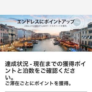マリオットボンヴォイ(Marriott Bonvoy)の新しいキャンペーン、エンドレスにポイントアップに登録してみた。