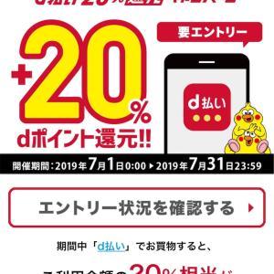 東京ディズニーリゾートのチケットをファミリーマートのd払いでお得に購入できました。