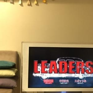 『LEADERS』にみるセルフリーダーシップ