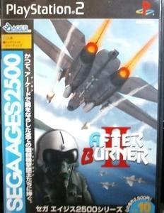 【PS2】アフターバーナー2 ~機体選択でさらに楽しみが広がった名作シューティング~