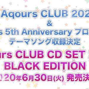 ラブライブサンシャイン Aqours CLUB CD SET 2020