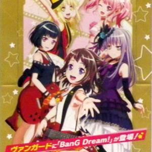 カードファイト!!ヴァンガード タイトルブースター第1弾BanG Dream!FILM LIVE