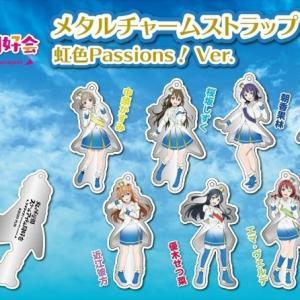 ラブライブ!虹ヶ咲学園スクールアイドル同好会 メタルチャームストラップ 虹色Passions!
