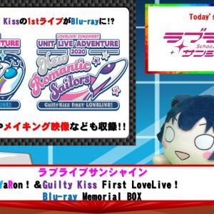 CYaRon!&Guilty Kiss 1stライブ Blu-ray BOX 動画をアップしまし