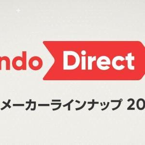 Nintendo Direct mini ソフトメーカーラインナップ 2020.9+モンスターハンター Directの感想