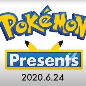 ポケモン新作発表会 Pokémon Presents 2020.6.24の感想