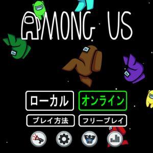 【Among us】宇宙で協力と裏切り Part1