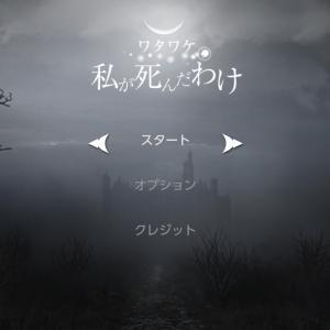 【ワタワケ】バグと戦いながら謎解き Part単発+感想