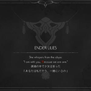【ENDER LILIES】滅びた王国の謎を解き明かす エンディングB