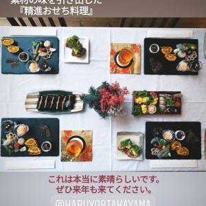 大阪 桜堂さんで おせち教室。 大林洋子さんの氣のいいスタジオにて