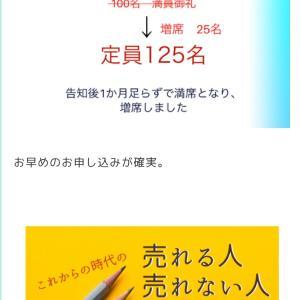 後藤崇仁さんのウェビナーは来月の8/30です