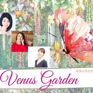 5/2 Venus Garden 楽園とは?
