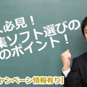 副業人必見!画像編集ソフト選び4つのポイント!【限定お得情報有】
