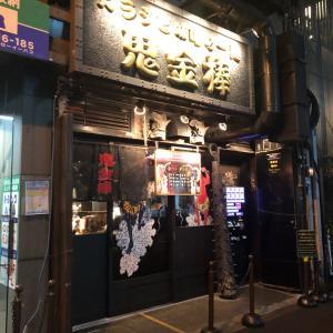 カラシビ味噌らー麺 鬼金棒 神田駅