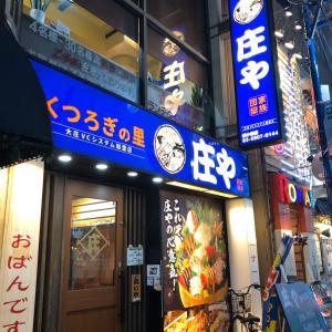庄や 新小岩南口店