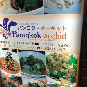 バンコクオーキッド タイ料理 新小岩