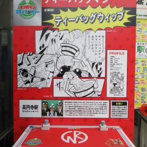 キン肉マンスタンプラリー63駅完全制覇!パート3